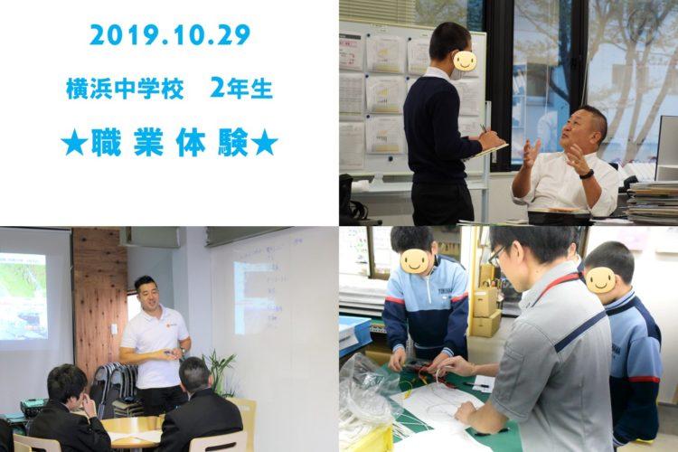 横浜中学校2年生 職場体験を開催しました!