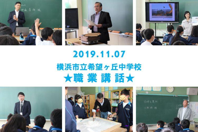横浜市立希望が丘中学校 職業講話が開催されました