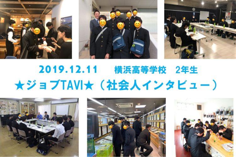 横浜高校学校 2年生