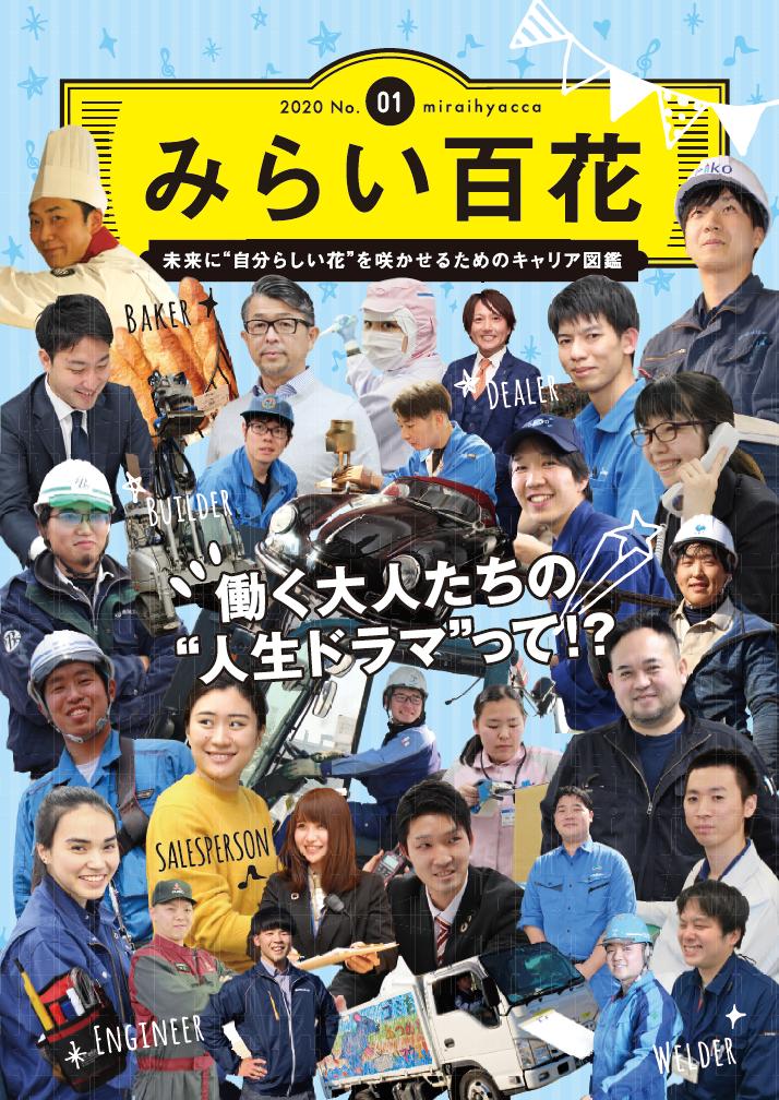 みらい百花 創刊号(NO.01)