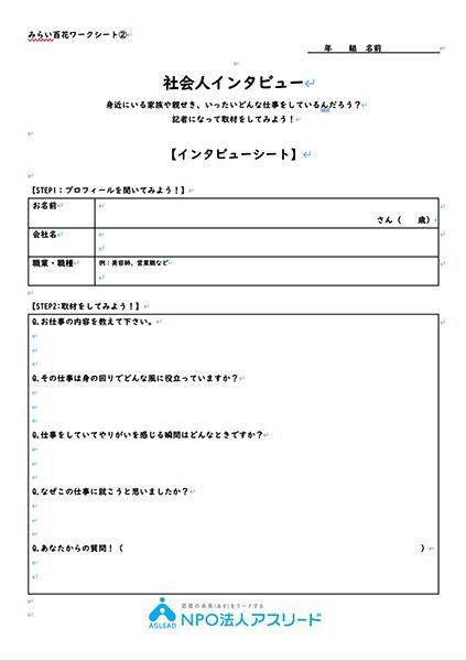 02.社会人インタビュー