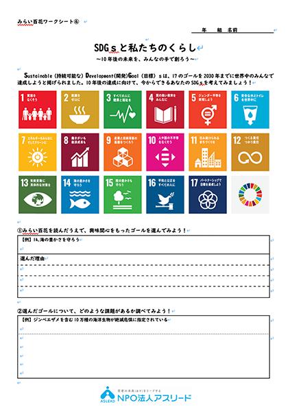 04.SDGsと私たちのくらし