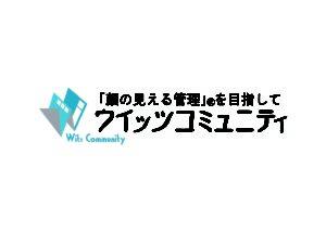 株式会社ウイッツコミュニティ