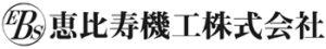 恵比寿機工株式会社