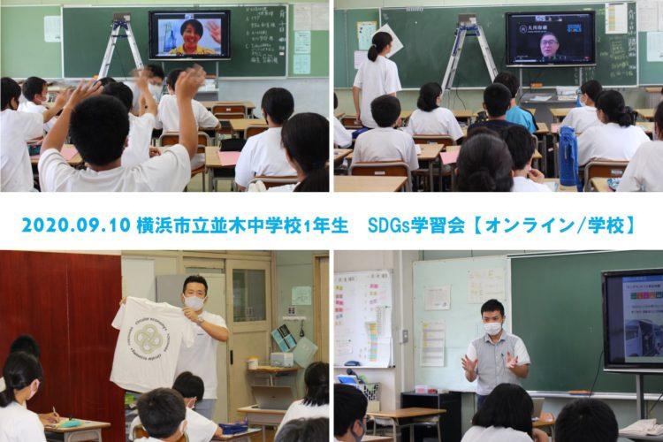 横浜市立並木中学校 1年生