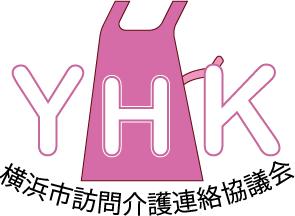 横浜市訪問介護連絡協議会