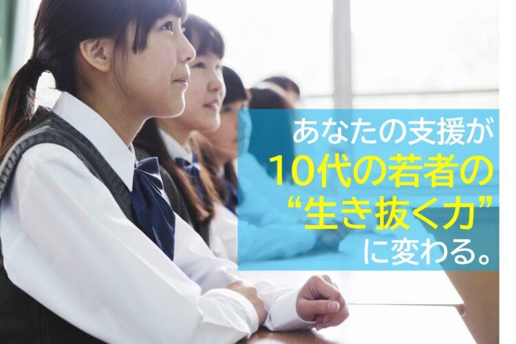 ★設立2周年★マンスリーサポーター制度START!!
